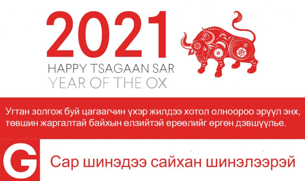 Tsagaan Sar 2021